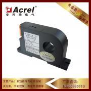 安科瑞BA系列交流电流传感器BA20-AI/V