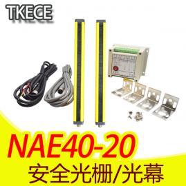 NA40-6 NA40-10 NA40-12对射开关20点安全光栅光幕NA40-20