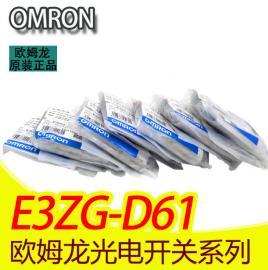 原装欧姆龙光电开关E3Z-D61 E3ZG-D61 E3ZG-T61 E3ZG-T81传感器