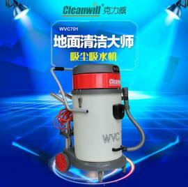 可以吸水的工业吸尘器,克力威干湿两用吸尘器吸水机WVC701