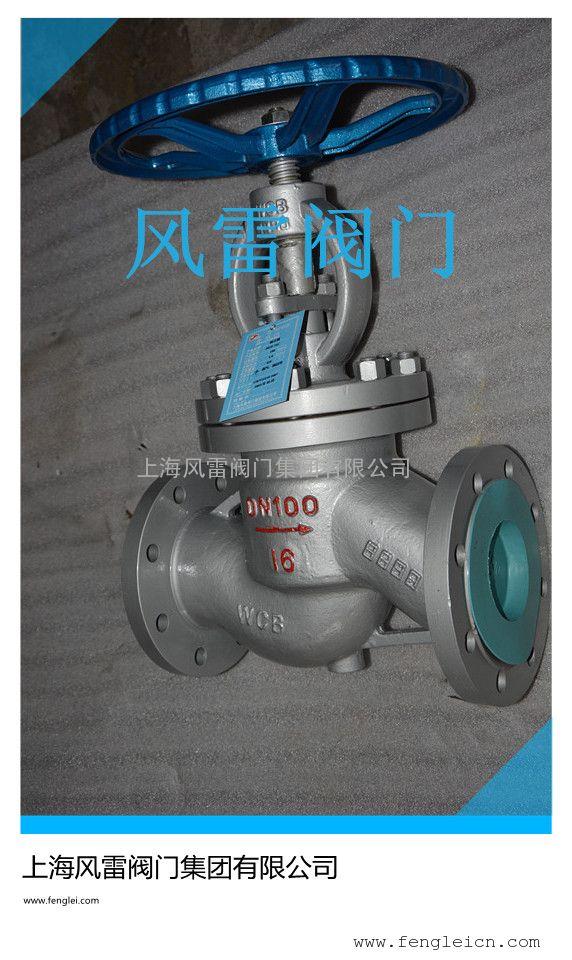 上海风雷法兰不锈钢截止阀J41H-25P升降旋转杆式