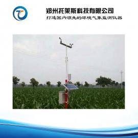 托莱斯 多要素气象站厂家直销 农业气象监测系统报价