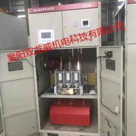 高压磁控软起动柜欢迎来电咨询