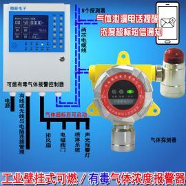 可燃气体浓度报警装置