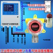 液化气气体泄漏报警器