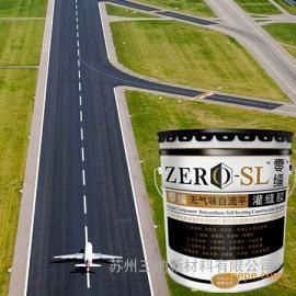 机场跑道灌缝胶