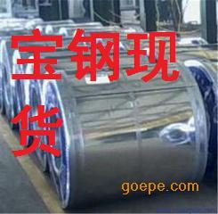 宝钢电工钢B35A250相当于高磁感硅钢片B35A250