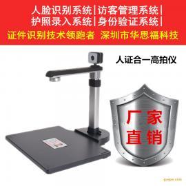 人证比对高拍仪证件识别仪身份证扫描仪人脸识别系统识别仪
