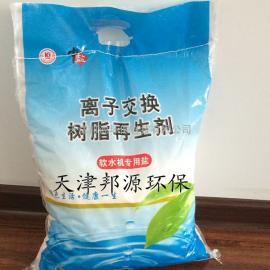 中盐软水盐软水机软水盐适用多种软水机通用软水盐离子再生剂