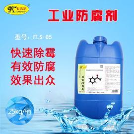 弗兰士fls05木材防腐剂工业杀菌防腐剂杀菌剂清洁剂杀菌防霉剂