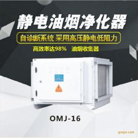 高压静电式油烟净化器 油烟收集器 商用餐饮设备 工业油烟净化器