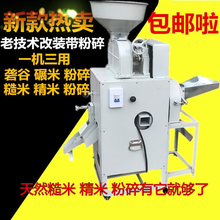 碾米粉碎组合机 碾米糙米精米一体机