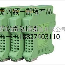 4-20mA信号隔离器OD-DGX-24AM