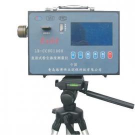 路博LB-CCHG1000矿用直读测尘仪 安监局专用