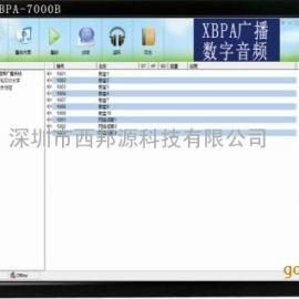 IP公共广播系统