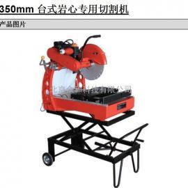 国产MS-350台式电动岩芯切割机