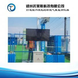 托莱斯 工地扬尘噪音检测仪价格 建筑工地扬尘监测系统厂家批发
