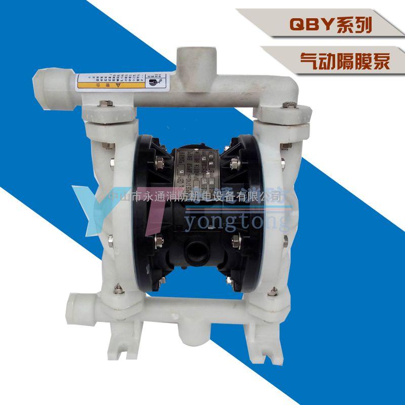 南冠气动隔膜泵QBY-15微型耐腐蚀化工泵
