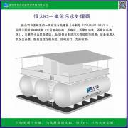 恒大H3城镇污水专用治理一体化设备
