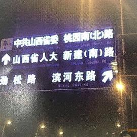 LED道路交通指示牌