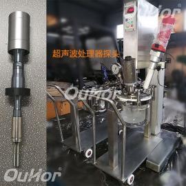 AIR-5L超声波石墨烯分散反应釜|超声波石墨烯分散反应釜|反应釜