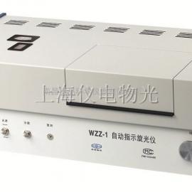上海仪电物光 WZZ-1自动旋光仪 江西福建销售维修中心