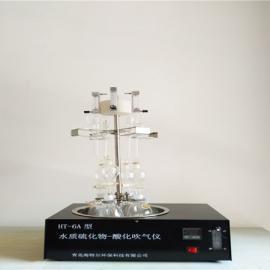 化工企业专供 HT-6A型水质硫化物-酸化吹气仪