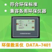 环保数据采集传输仪,兼容主流环保仪器,接口丰富