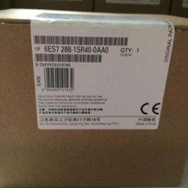 西门子6ES7288-1SR40-0AA0能力上海总署理
