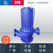 上海连泉现货 SPG立式管道屏蔽泵 SPG50-160 屏蔽泵 无泄漏