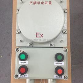 BQC-12A/380V防爆磁力启动器-12A正反转防爆磁力启动器价格