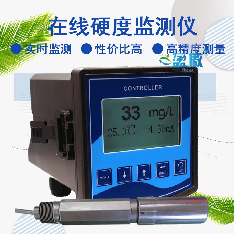 工业水处理水硬度检测仪在线监测仪器钙镁总硬度测控