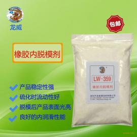 深圳龙威LW359橡胶内脱模粉厂家批发