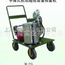 M-25手推式超低容量喷雾机推车式超低容量喷雾器 手推消毒喷雾器