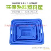 厂家直销方筛|塑料箩|家庭专用洗菜箩|塑料菜箩|洗菜筐