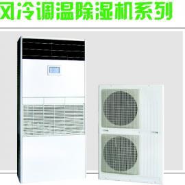 风冷调温除湿机-管道除湿机-恒温恒湿机