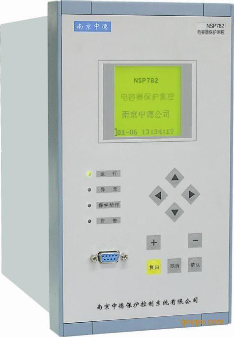 供应南京中德NSP784-R配电变保护测控装置