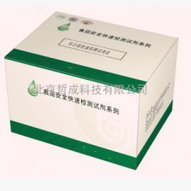 木耳硫酸镁检测试剂盒、木耳掺假快速检测盒