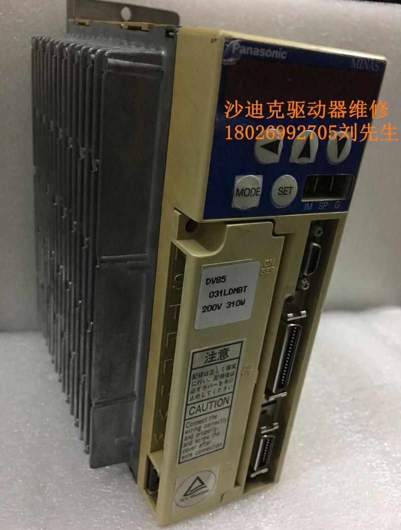 Panasonic松下DV85031LDMBT沙迪克火花机/慢走丝电机驱动器维修