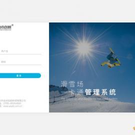 黑龙江滑雪场一卡通系统,滑雪场管理系统,滑雪场租赁系统