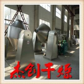 金属粉末专用电加热高温双锥真空干燥机