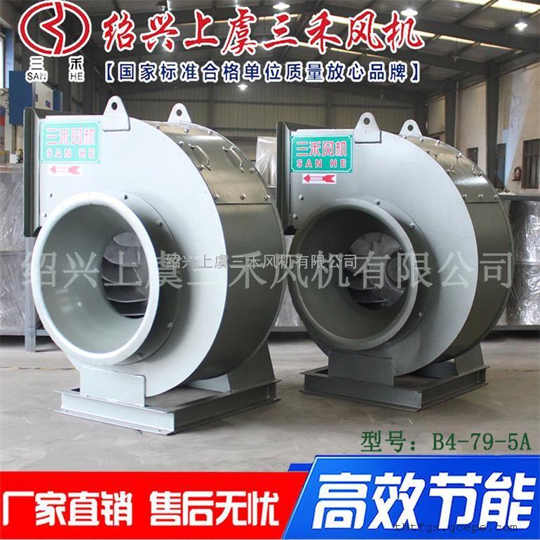 三禾钢制变频离心风机 4-72(79)型工业变频除尘风机