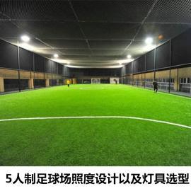 笼式足球场led探照灯质保五年