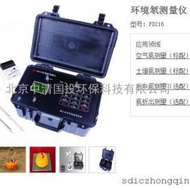 FD216环境氡测量仪,FD216土壤,水中氡测量仪