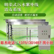 加工订制四川直销 自动清洗框架式消毒器不锈钢排架明渠式消毒器