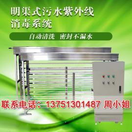 厂家批发渠道式排架式 紫外线消毒设备出厂价