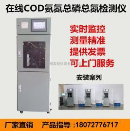 盈傲在线COD氨氮总磷总氮监测仪环保对接检测装备