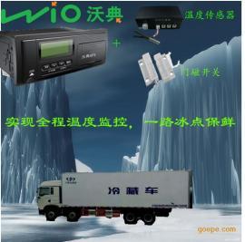 冷链物流车辆GPS远程管理 温度全程透明监控
