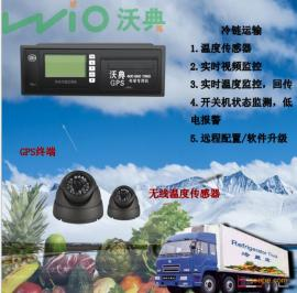 物流冷链车GPS管理 冷藏车厢温度实时监控 超温报警