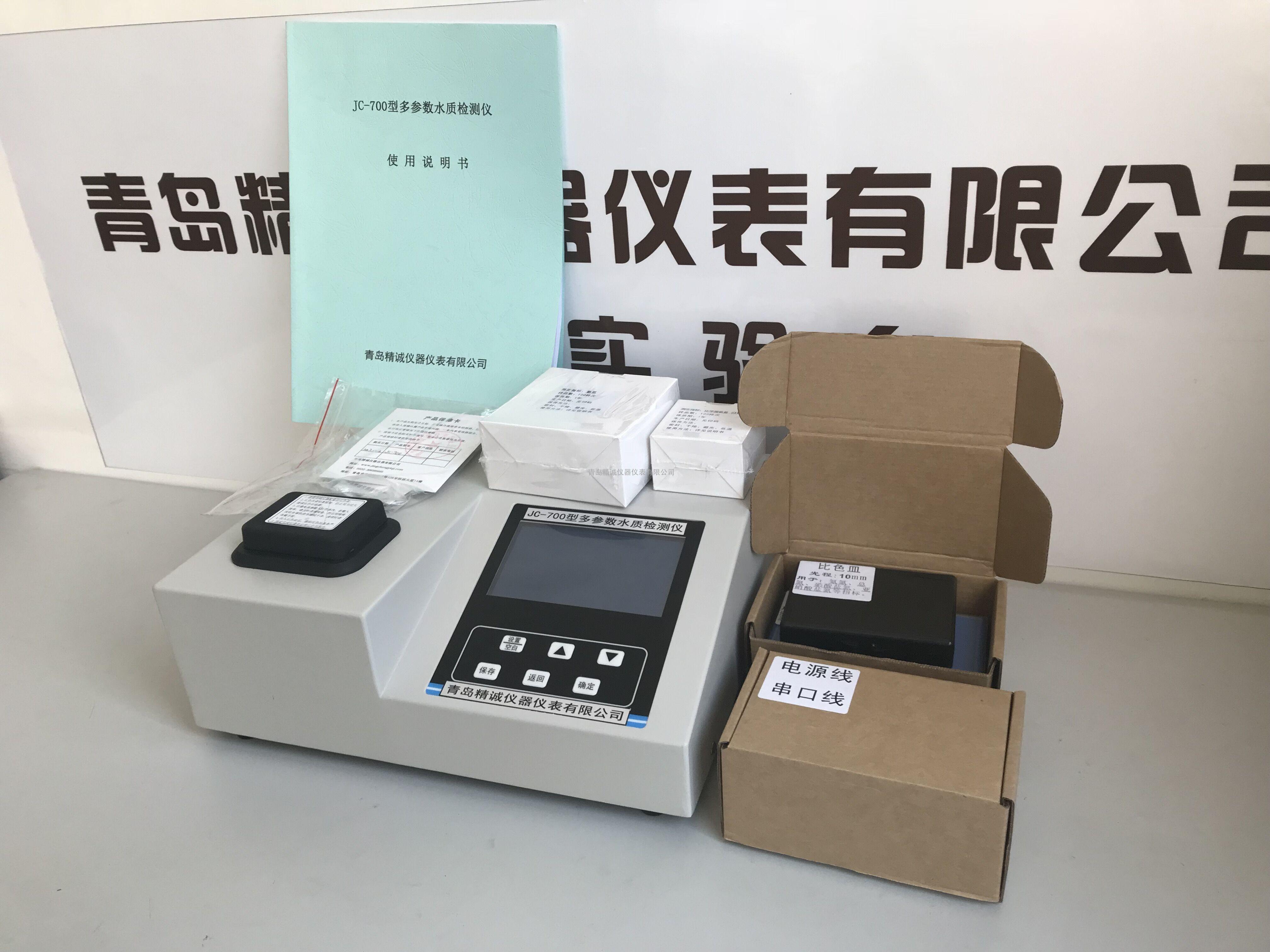 JC-700型便携式COD、氨氮、总磷、总氮、浊度测定仪 在线cod测定&